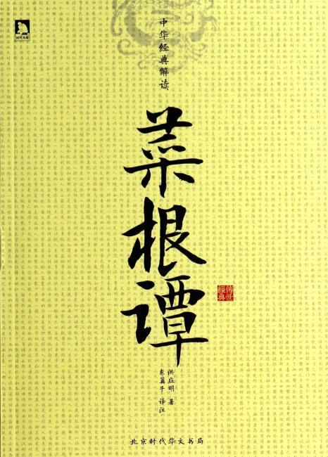 中华经典解读——菜根谭