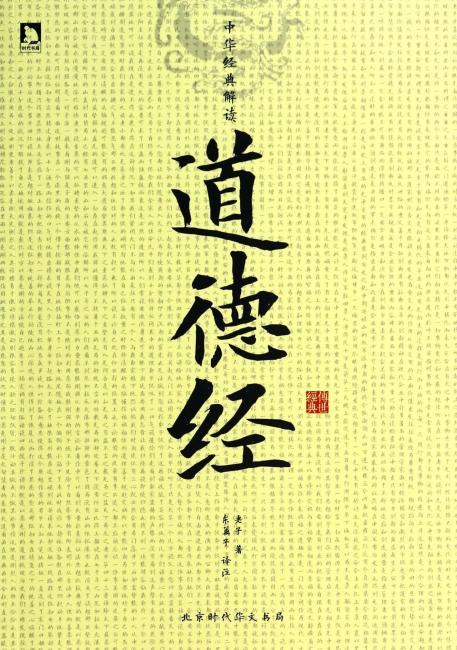 中华经典解读——道德经