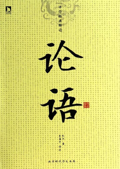 中华经典解读——论语
