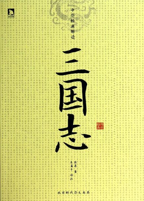 中华经典解读——三国志