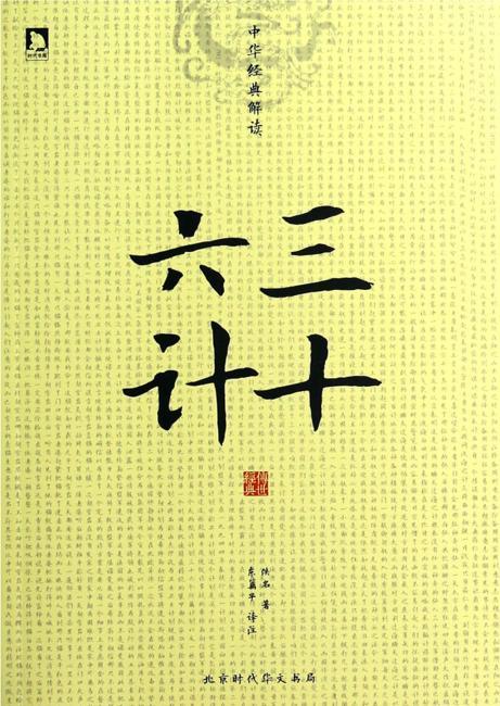 中华经典解读——三十六计