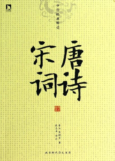 中华经典解读——唐诗宋词