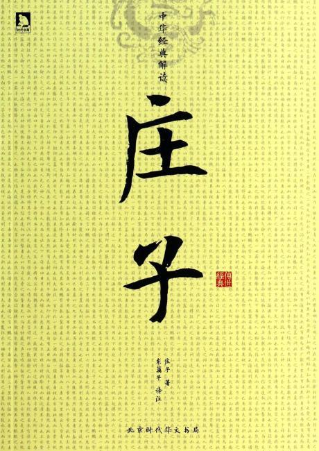 中华经典解读——庄子