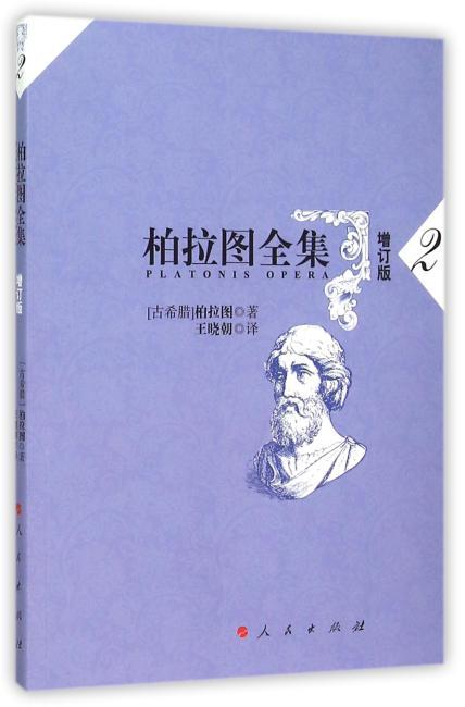 柏拉图全集增订版卷二:卡尔米德篇、拉凯斯篇、吕西斯篇、欧绪弗洛篇