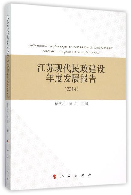 江苏现代民政建设年度发展报告(2014)
