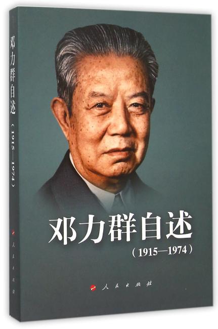 邓力群自述(1915—1974)