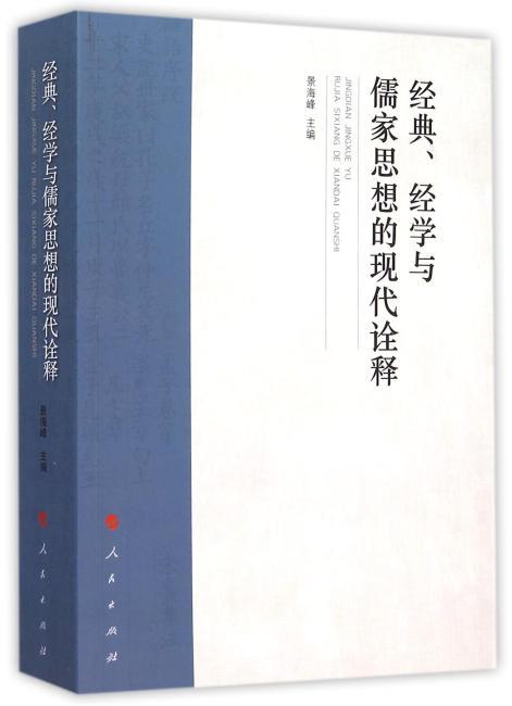 经典、经学与儒家思想的现代诠释