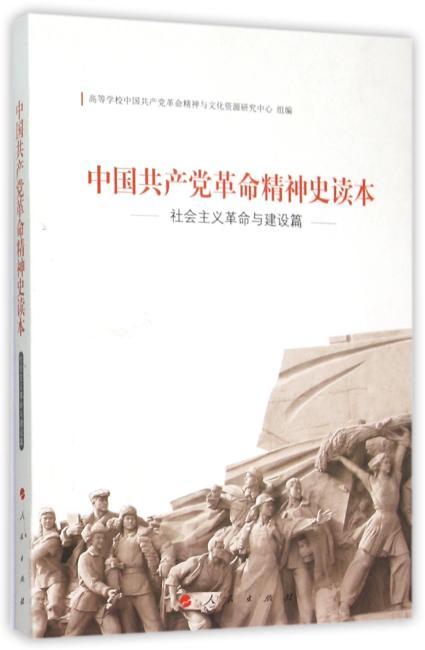 中国共产党革命精神史读本  社会主义革命与建设篇