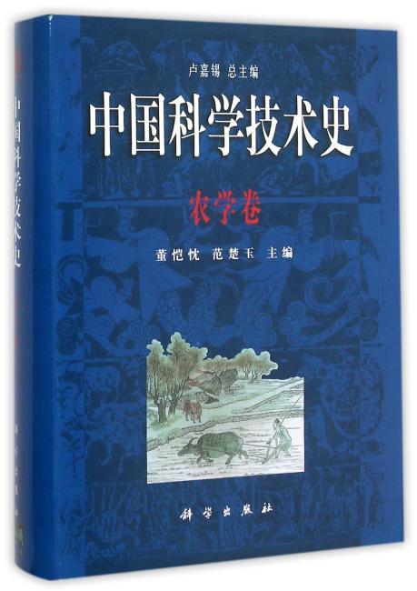 中国科学技术史:农学卷