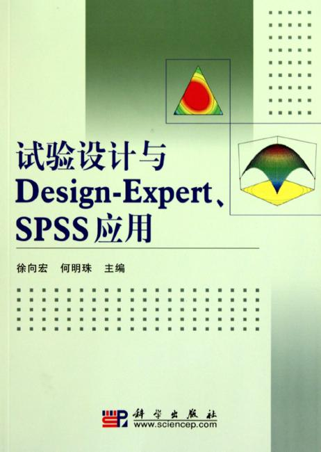试验设计与Design-ExpertSPSS应用
