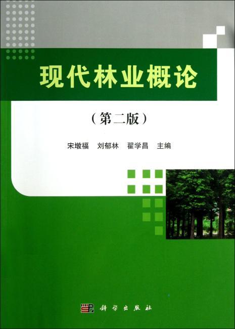 现代林业概论(第二版)