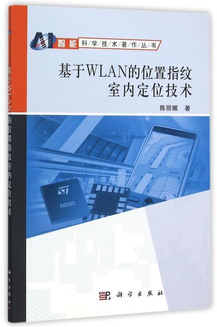 基于WLAN的位置指纹室内定位技术