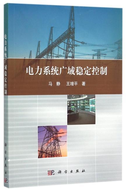 电力系统广域稳定控制