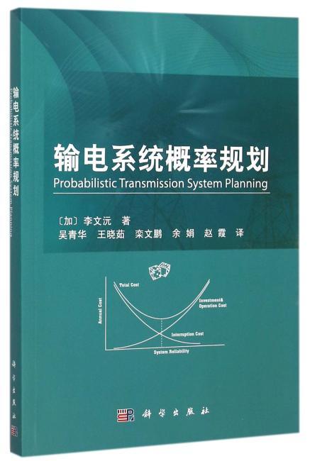 输电系统概率规划