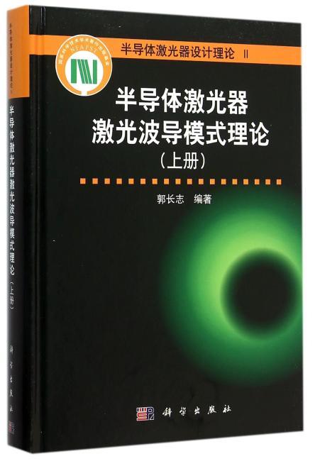 半导体激光器波导模式理论(上册)