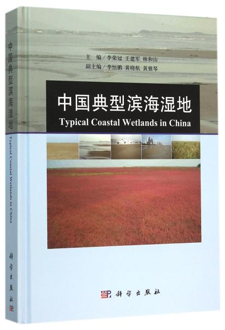 中国典型滨海湿地