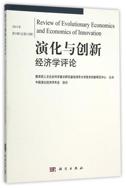 演化与创新经济学评论  第12辑