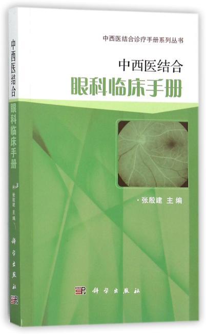 中西医结合眼科临床手册