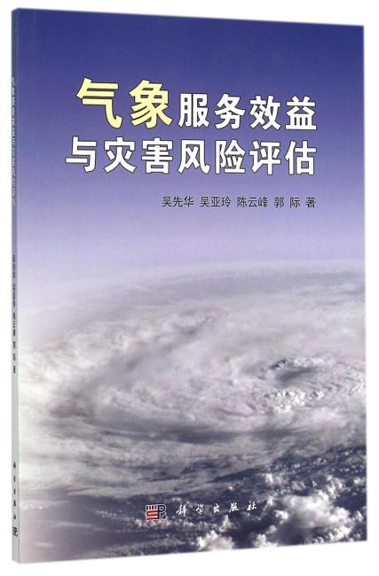 气象服务效益与灾害风险评估