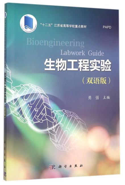 生物工程实验
