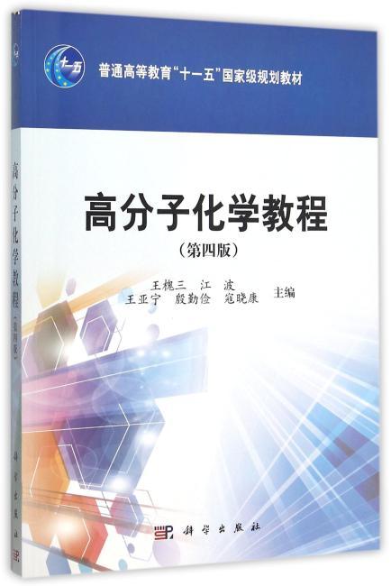 高分子化学教程(第四版)