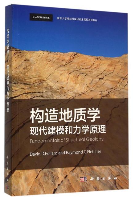 构造地质学——现代建模和力学原理(英文影印版)