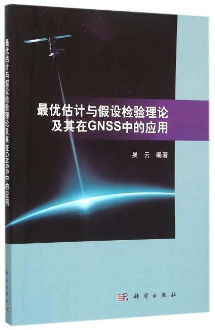 最优估计与假设检验理论及其在GNSS中的应用