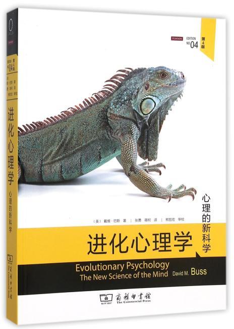 进化心理学(第4版)
