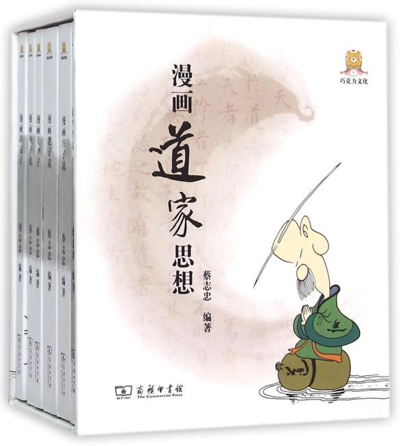 漫画道家思想(全5册)