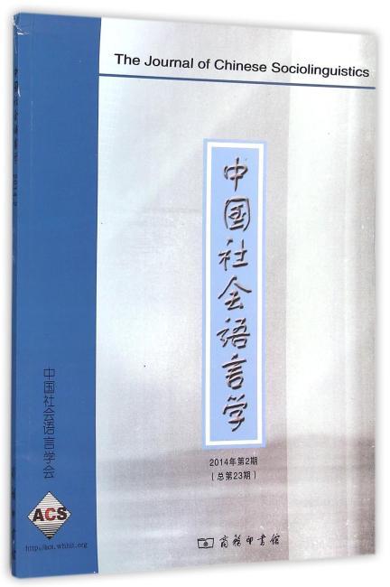 中国社会语言学 2014年第2期 总第23期