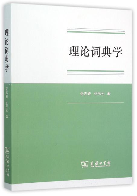 理论词典学