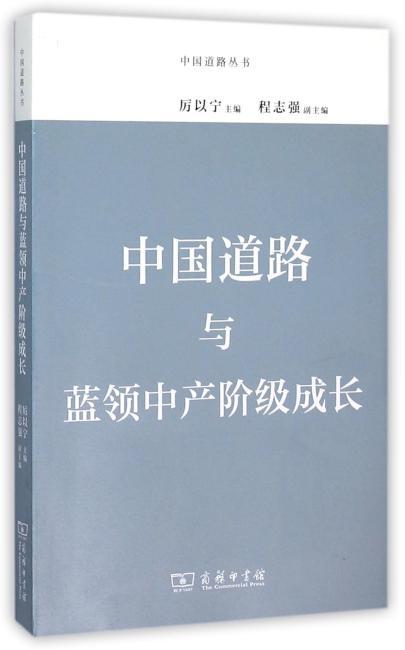 中国道路与蓝领中产阶级成长