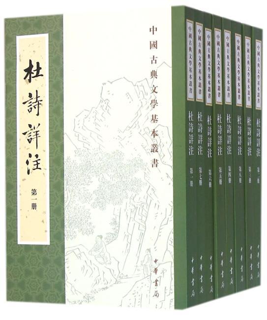 杜诗详注/重排修订本/全8册/繁体竖排/中国古典文学基本丛书