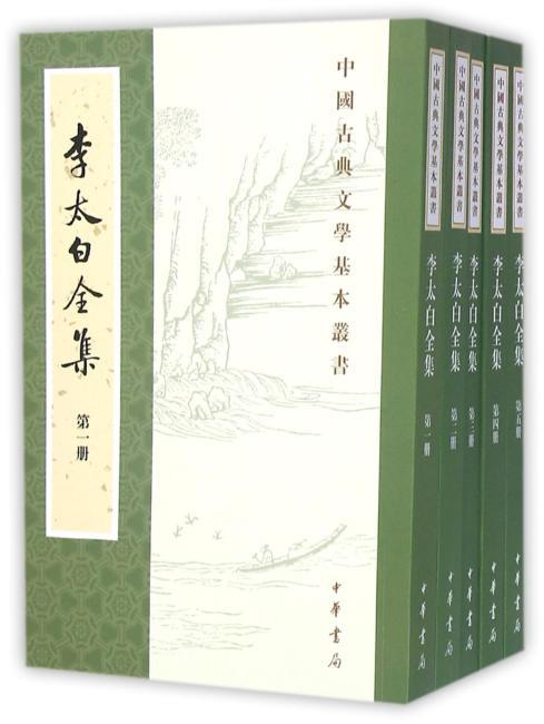 李太白全集/重排修订本/全5册/繁体竖排/中国古典文学基本丛书