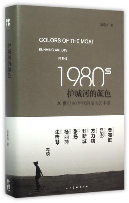 护城河的颜色-20世纪80年代的昆明艺术家