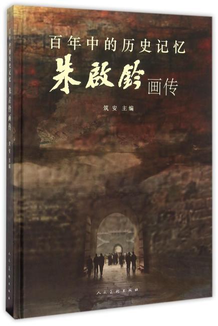 百年中的历史记忆·朱启钤画传#
