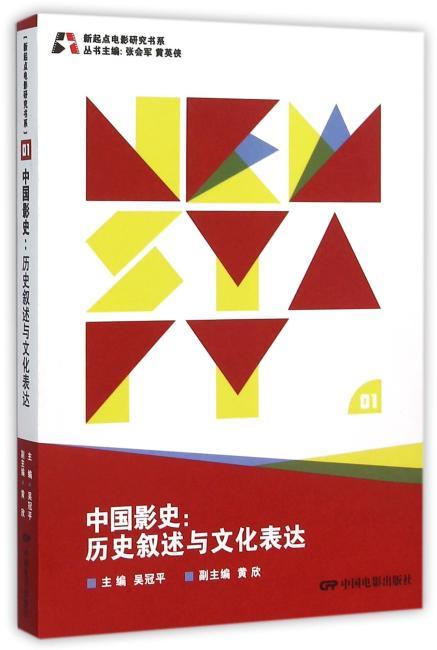 新起点电影研究书系--中国影史:历史叙述与文化表达
