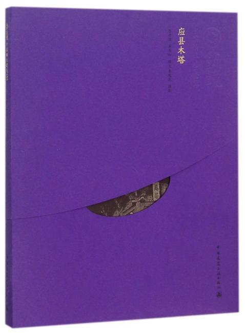 应县木塔(中文版)