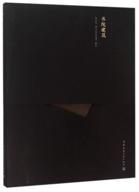 书院建筑(中文版)