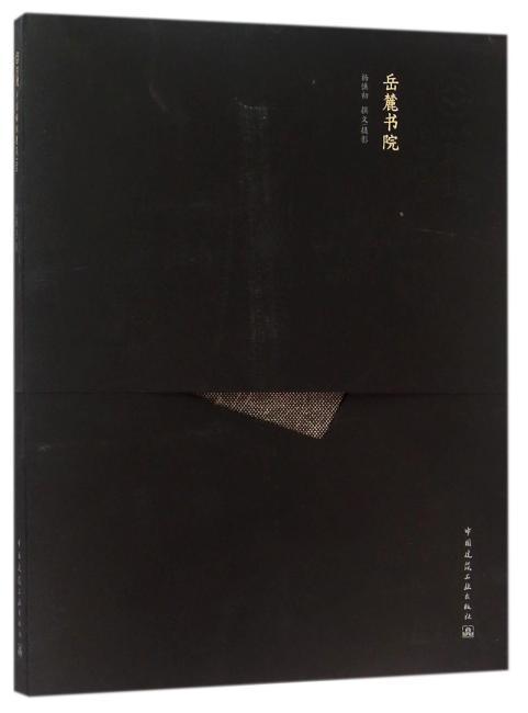 岳麓书院(中文版)