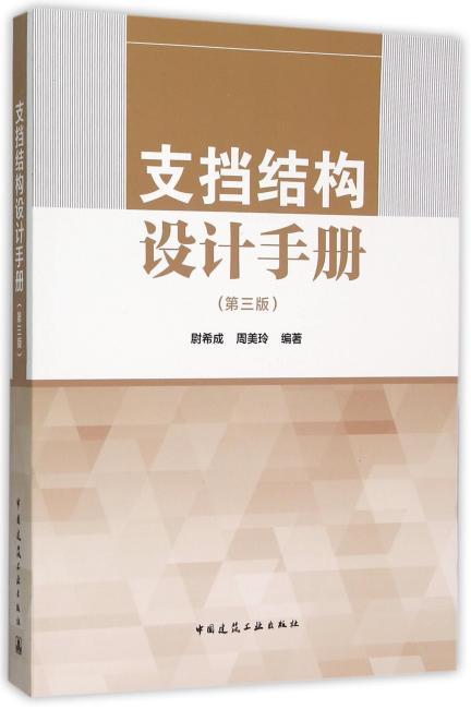 支挡结构设计手册(第三版)