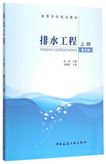 排水工程上册(第五版)