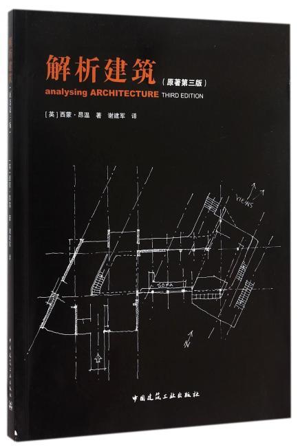 解析建筑(原著第三版)