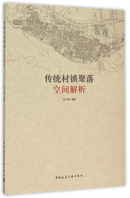 传统村镇聚落空间解析