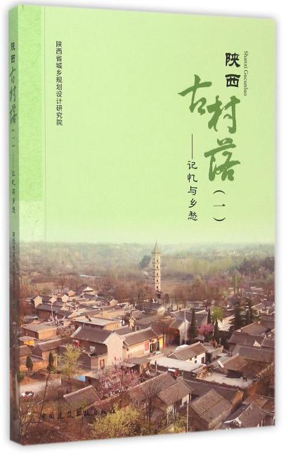 陕西古村落(一)——记忆与乡愁