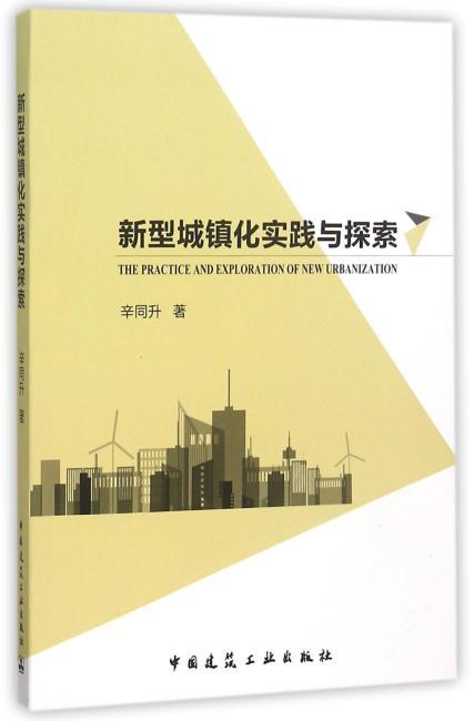 新型城镇化实践与探索