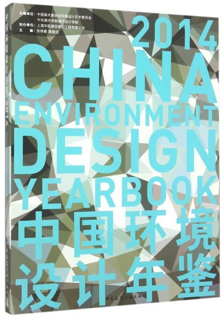 中国环境设计年鉴2014