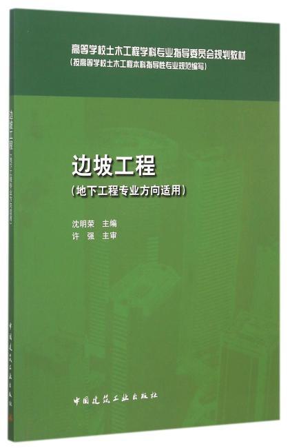 边坡工程(地下工程专业方向适用)