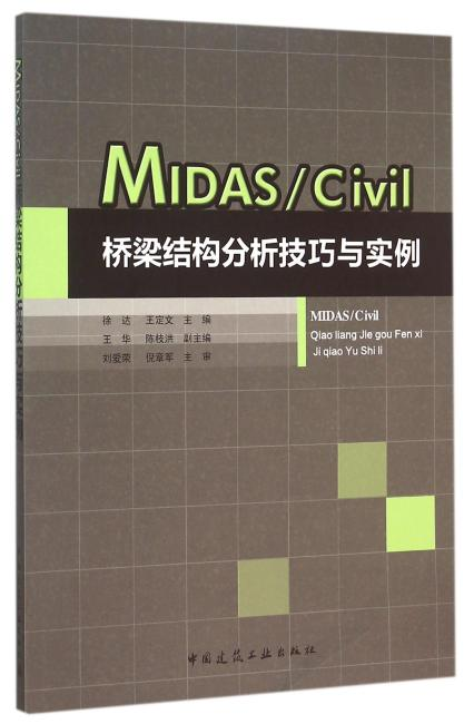 Midas/Civil桥梁结构分析技巧与实例