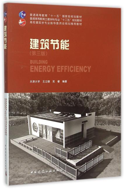 建筑节能(第三版)